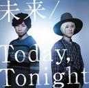 未来 / Today,Tonight 通常盤/吉田山田