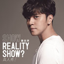 REALITY SHOW?/真人秀?(通常盤)/SHOW
