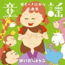 童謡 愛すべき日本の名曲集/はいだしょうこ