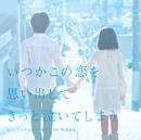 フジテレビ系ドラマ「いつかこの恋を思い出してきっと泣いてしまう」オリジナルサウンドトラック/得田真裕