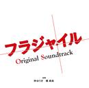 フジテレビ系ドラマ「フラジャイル」オリジナルサウンドトラック/林ゆうき/橘 麻美