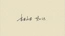 47【ヨンナナ】/吉田山田