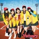 十代発表(通常盤)/がんばれ!Victory
