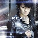 リアル-REAL-初回盤/下野紘