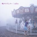 暁のラブレター/aiko