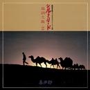 シルクロード~絲綢之路~II[Remaster]/喜多郎