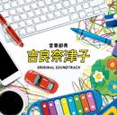 フジテレビ系ドラマ「営業部長 吉良奈津子」オリジナルサウンドトラック/音楽:住友紀人