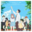 映画 聲の形 オリジナル・サウンドトラック a shape of light【形態A】/kensuke ushio