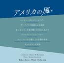 アメリカの風/東京佼成ウィンドオーケストラ