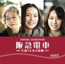 オリジナルサウンドトラック「阪急電車 片道15分の奇跡」/音楽:吉俣 良