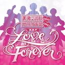 LOVE FOREVER/yamazo