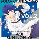 TVアニメ「マジきゅんっ!ルネッサンス」Solo-kyun!Songs vol.2墨ノ宮葵/墨ノ宮 葵(CV.KENN)