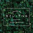 フジテレビ系ドラマ「カインとアベル」オリジナルサウンドトラック/菅野 祐悟