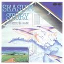 Seaside Story/南こうせつ