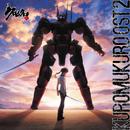 クロムクロ オリジナルサウンドトラック 2/堤 博明