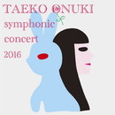TAEKO ONUKI meets AKIRA SENJU symphonic concert 2016/大貫 妙子