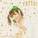 YATTA!【お年玉盤B】/バンドじゃないもん!