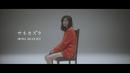 サネカズラ/HOWL BE QUIET
