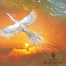 炎-HOMURA-【リマスター盤】/姫神