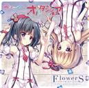 Re:ステージ!「オルタンシア」1stシングル「FlowerS ~となりで咲く花のように~」/オルタンシア