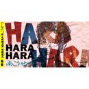 HARA HARA/南こうせつ