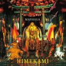 マヨヒガ【Remastered】/姫神