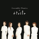 etoile/アンサンブル・プラネタ