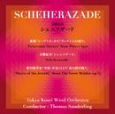 交響組曲シェエラザード/東京佼成ウィンドオーケストラ