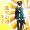 国防体操/鷲尾須美