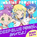 DEEP BLUE TOWNへおいでよ/team うみフレ[アイマリン(CV:内田 彩)、ウェンディ(CV:内田 真礼)、ウーニィ(CV:佐倉 綾音)]