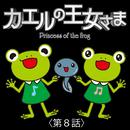 フジテレビ系ドラマ「カエルの王女さま」劇中歌<第8話>/シャンソンズ(ドラマ『カエルの王女さま』より)