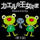 フジテレビ系ドラマ「カエルの王女さま」劇中歌<第9話>/シャンソンズ(ドラマ『カエルの王女さま』より)