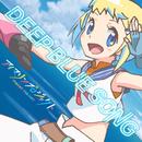 DEEP BLUE SONG/アイマリン(CV:内田 彩)