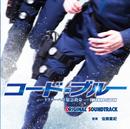 フジテレビ系ドラマ「コード・ブルー ―ドクターヘリ緊急救命―THE THIRD SEASON」オリジナルサウンドトラック/佐藤直紀