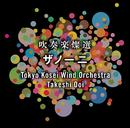 吹奏楽燦選~ザノーニ/東京佼成ウィンドオーケストラ