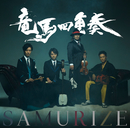 SAMURIZE/竜馬四重奏