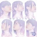 星空プラネタリウム/Ange☆Reve