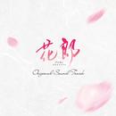 「花郎<ファラン>」オリジナル・サウンドトラック/VARIOUS ARTISTS