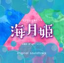 フジテレビ系ドラマ「海月姫」オリジナルサウンドトラック/末廣健一郎 MAYUKO