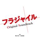 フジテレビ系ドラマ「フラジャイル」オリジナルサウンドトラック/林ゆうき/橘麻美