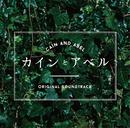フジテレビ系ドラマ「カインとアベル」オリジナルサウンドトラック/音楽:菅野祐悟