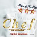 フジテレビ系ドラマ「Chef~三ツ星の給食~」オリジナルサウンドトラック/木村秀彬