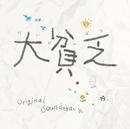 フジテレビ系ドラマ「大貧乏」オリジナルサウンドトラック/VARIOUS ARTISTS