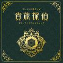 フジテレビ系ドラマ「貴族探偵」オリジナルサウンドトラック/末廣健一郎