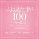 フジテレビ系ドラマ「人は見た目が100パーセント」オリジナルサウンドトラック/VARIOUS ARTISTS