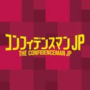 フジテレビ系ドラマ「コンフィデンスマンJP」オリジナルサウンドトラック/fox capture plan