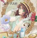 TVアニメ「ニル・アドミラリの天秤」 オリジナルサウンドトラック/長谷川智樹