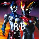 ウルトラマンR/B エンディング主題歌 夢飛行 TV size/三森すずこ