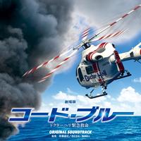 ハイレゾ/劇場版『コード・ブルー―ドクターヘリ緊急救命―』オリジナル・サウンドトラック