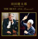 羽田健太郎 THE BEST ~10th memorial~/羽田健太郎